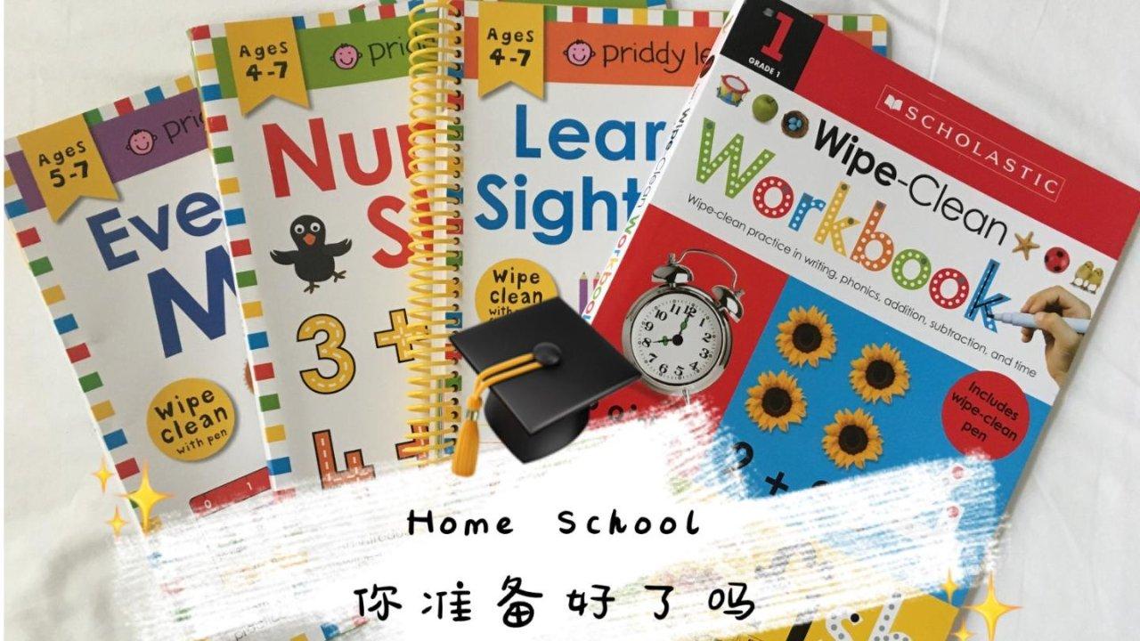 漫长的Home School即将开始。爸爸妈妈准备好了吗?