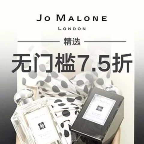 Jo Malone 香水香氛7.5折  全网罕见给力好价