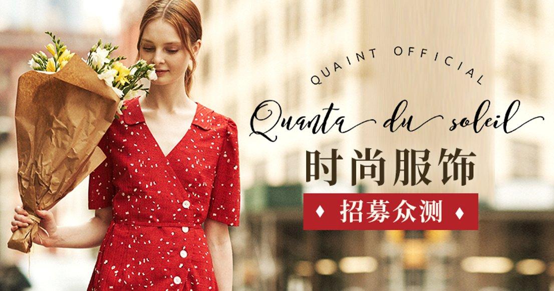 【只需发晒货】Quanta du Soleil 时尚女装