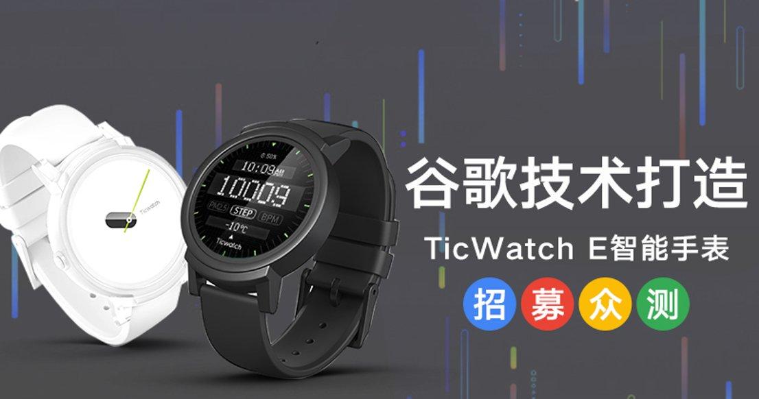 【谷歌技术】TicWatch E 智能手表