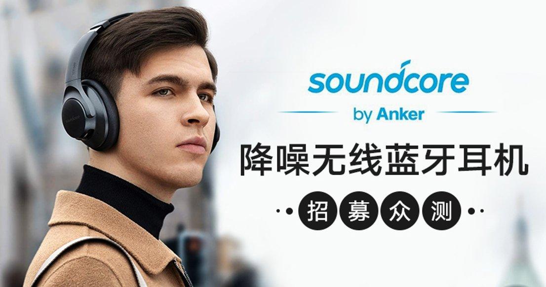 【只需发晒货】Anker降噪蓝牙耳机