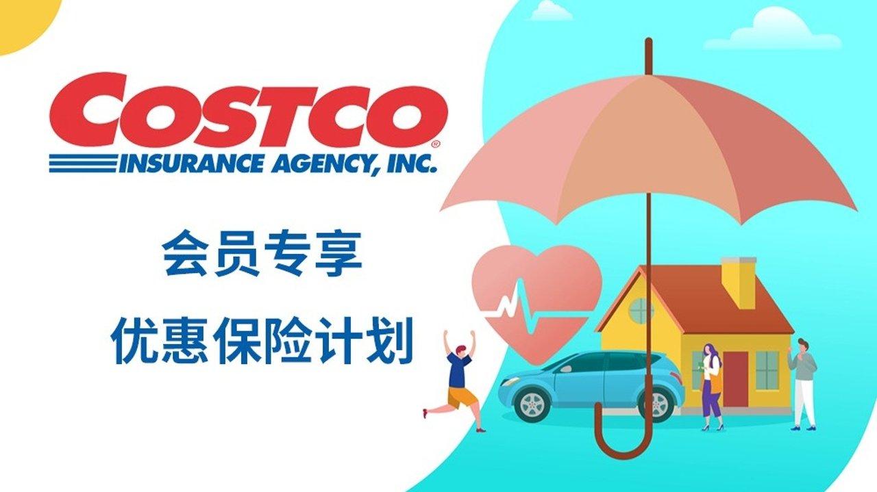 Costco会员专享优惠保险计划盘点 | 汽车保险、房屋保险、牙科保险、人寿保险省钱秘籍