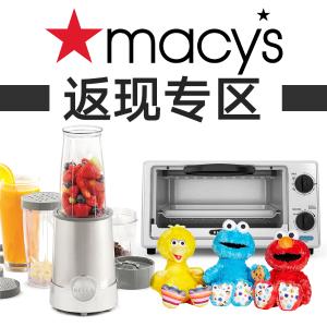 多款锅具小家电返现后只要$7.99Macy's 11月节日季返现商品清单,慢炖锅不要钱