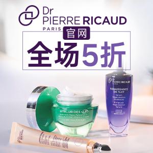 5折起+多重好礼Dr Pierre Ricaud 欧洲第一抗衰老品牌 十周年庆典 百万女性的选择