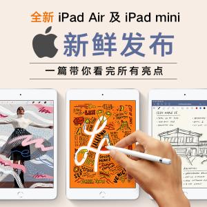 $599起, A12处理器, 支持Apple Pencil最新款iPad mini 及 iPad Air 新鲜发布, 一篇带你看完所有亮点