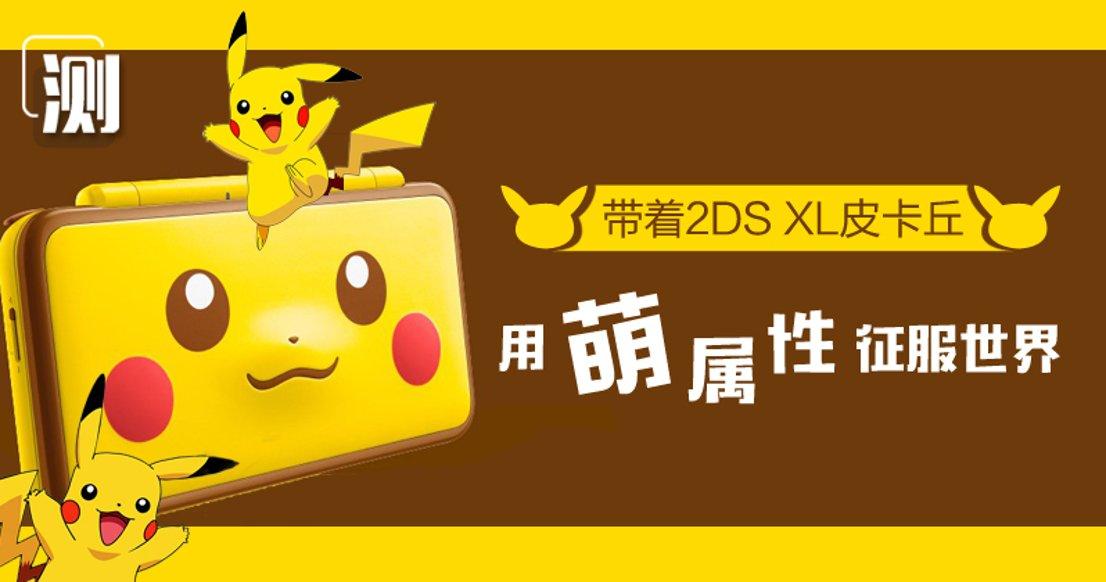 【任天堂限量】2DS XL皮卡丘定制版主机