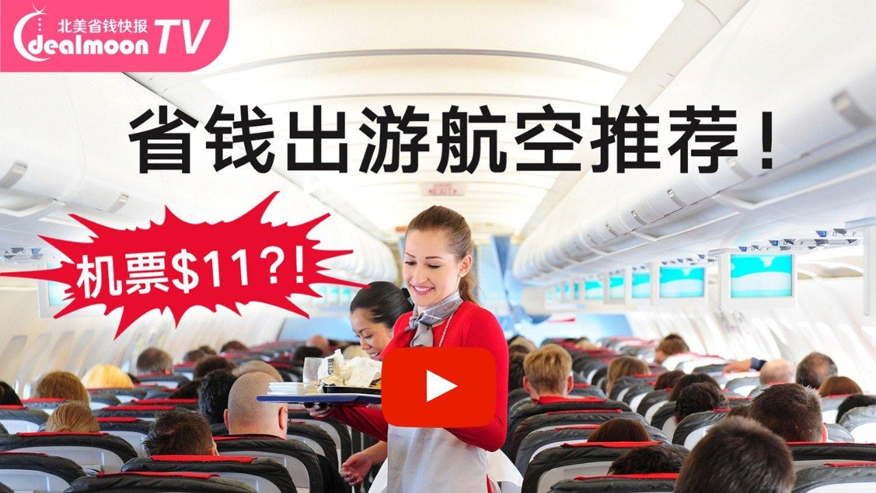 5家廉价航空、3家经济舱最舒适航空公司盘点!