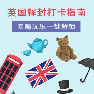 #英国解封打卡#你参与了吗?英国解封吃喝玩乐全攻略 | 抽奖送3只巴塞罗熊 超难买!
