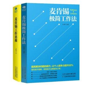 《麦肯锡经典套装:极简工作+工作思维(京东共2册)》