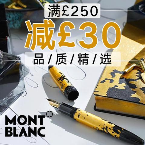 满£250立减£30 小王子联名款£6511.11独家:Mont Blanc 高级签字笔、手表、皮具、旅行箱热卖中