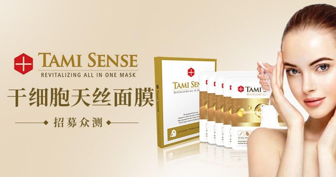 【只需发晒货】Tami Sense干细胞天丝面膜