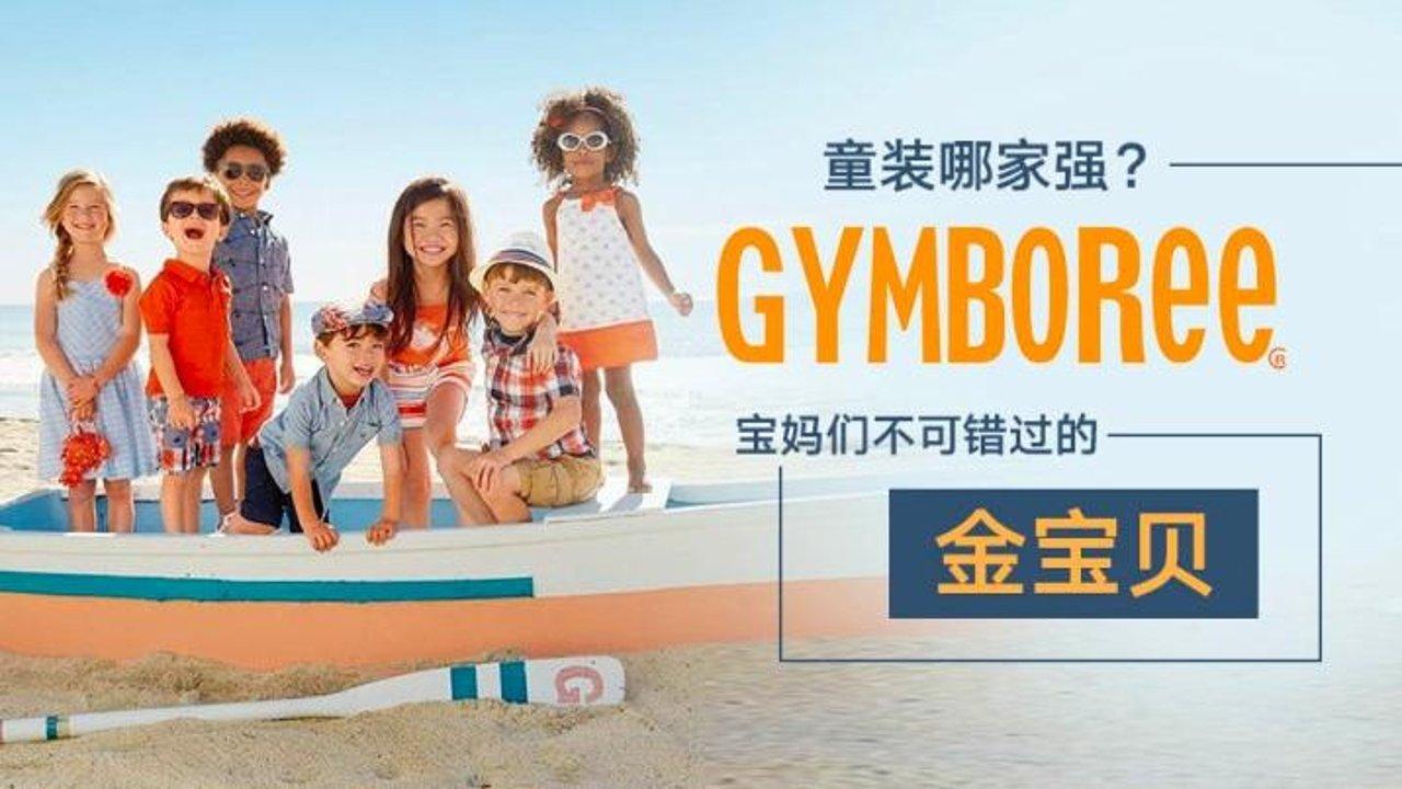 "Gymboree 北美宝妈超爱童装~赶紧pick""金宝贝"",轻松送崽上C位!"