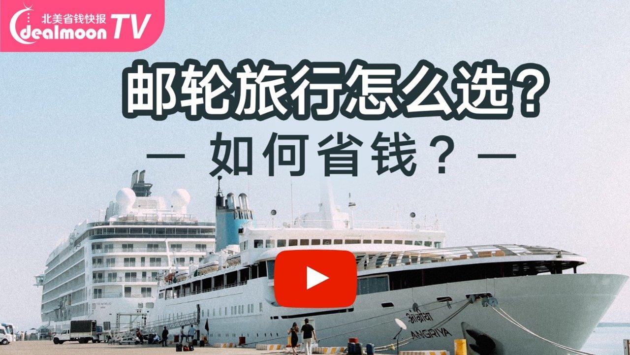邮轮旅行怎么选?如何省钱?签证?最全攻略!
