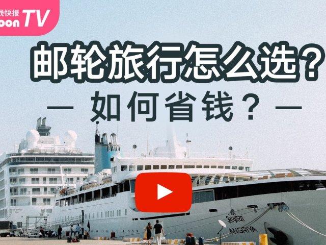 邮轮旅行怎么选?如何省钱?签证?最...
