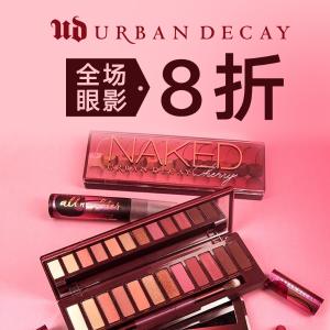 Urban Decay官网全线彩妆大促 收Naked系列好机会