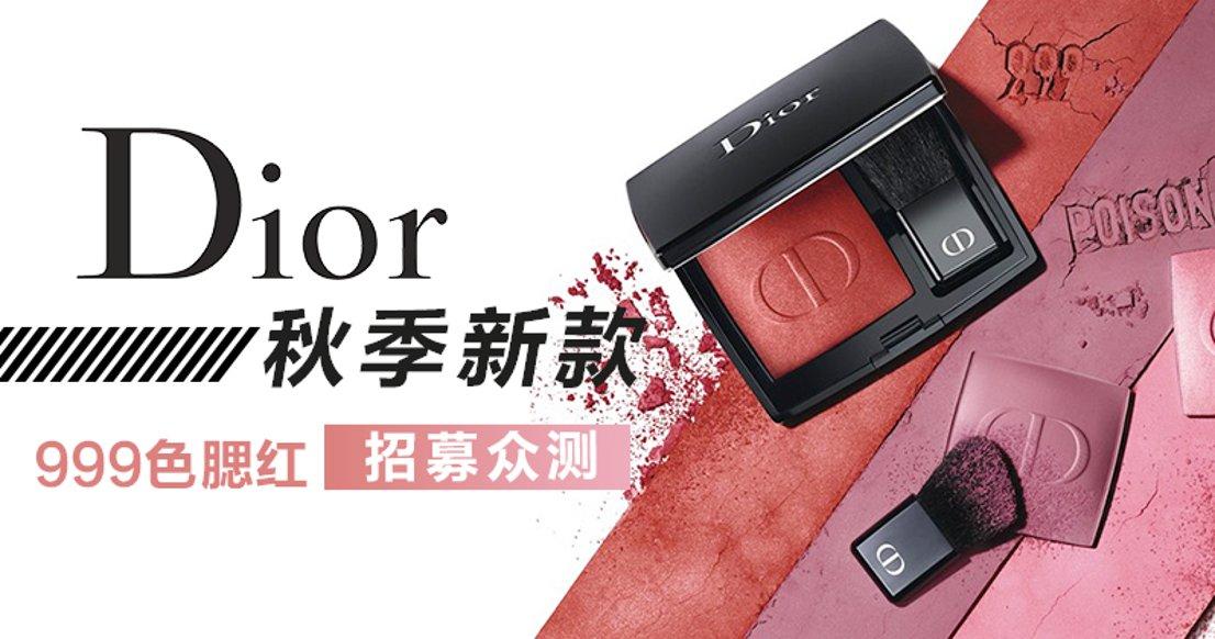 【每人2色】Dior冬季新品腮红