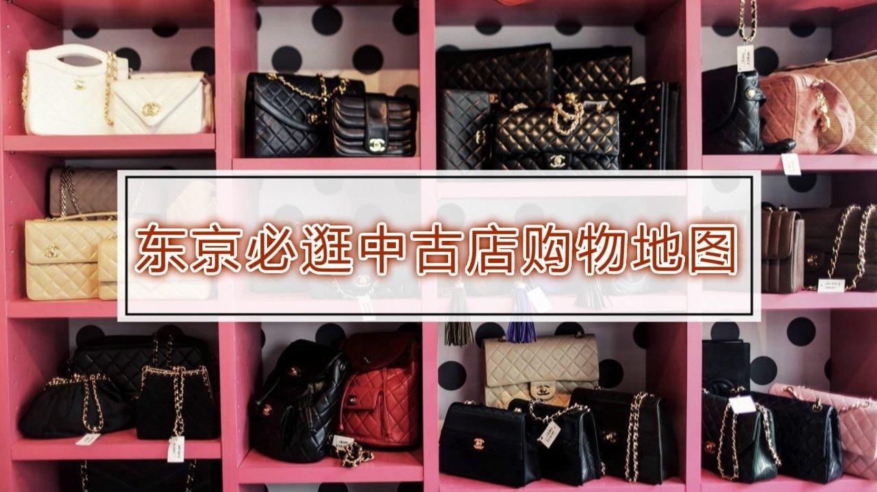 日本购物攻略 | 东京の时尚地图---8家必逛中古包包店与设计师服装二手店