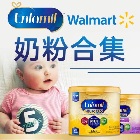 Hot!Enfamil / Enfagrow Formula Roundup @ Walmart