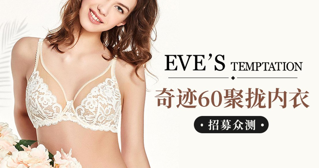 【 聚拢内衣】Eve's Temptation Magic 60系列