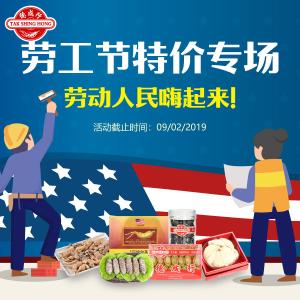 15% OffTak Shing Hong American Ginseng Labor Day Sale