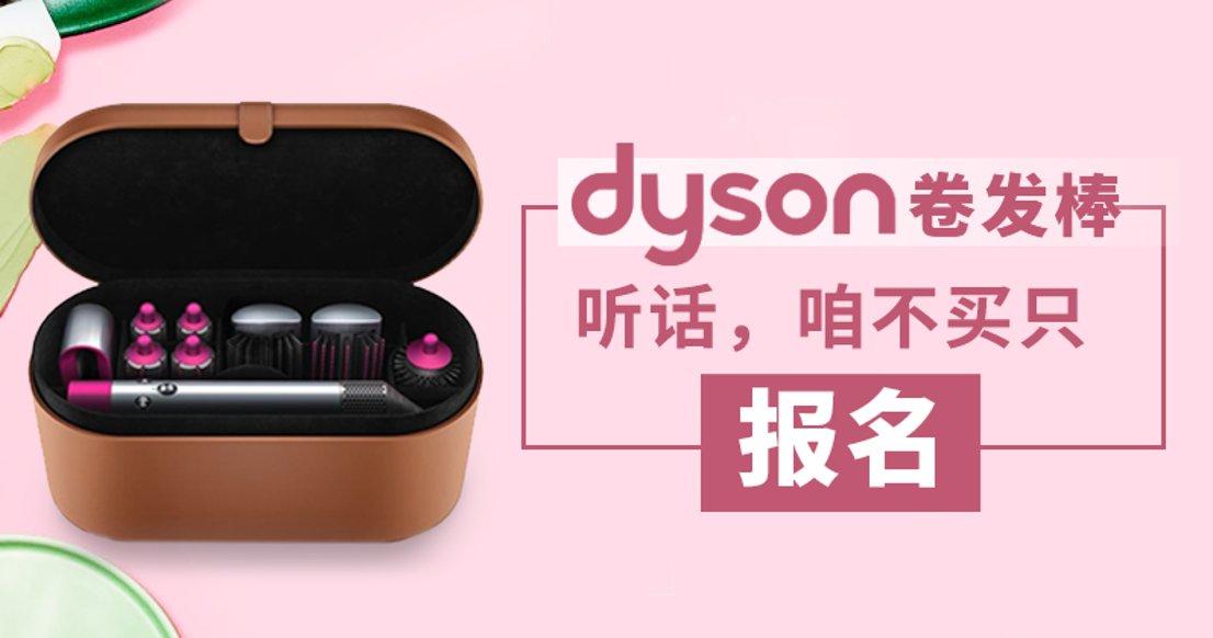 【新品】Dyson Airwrap 价值$549