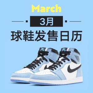 AJ 1 University Blue 来袭2021 3月球鞋发售日历 持续更新 开启APP提醒不陪跑