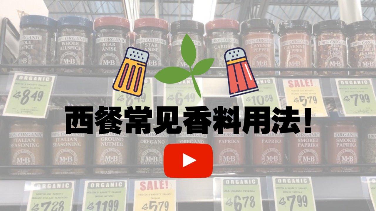 中英文对照!认识西餐中常见TOP10香料~