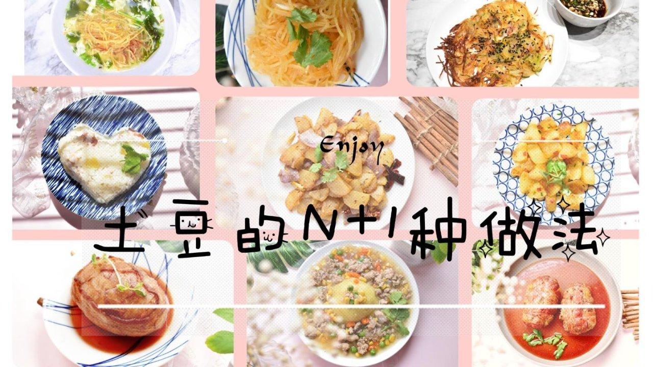 小桃嫣最爱的土豆🥔的N+1种做法,每天吃不腻,囤再多也不怕❤