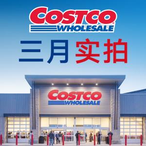 店内实拍 及 优惠券信息Costco 三月折扣券上线 一起来足不出户和小编逛店