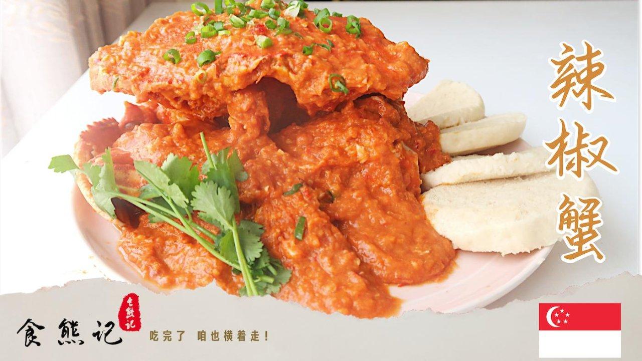 蟹肥秋正浓——新加坡的又一国宝 辣椒螃蟹