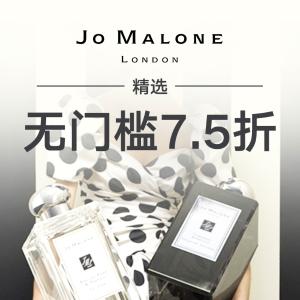 无门槛7.5折 折扣随时消失逆天价:Jo Malone 祖玛珑香水香氛热卖 新年礼物首选