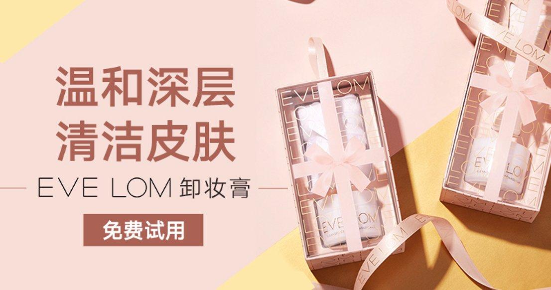 EVE LOM 卸妆膏(微众测)