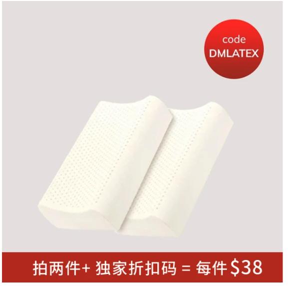 泰国93%含量天然乳胶枕 2个