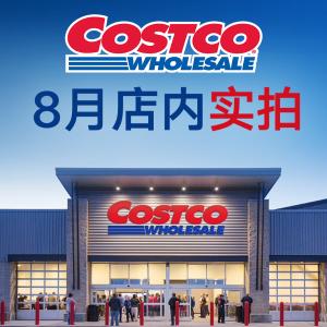 8月12日-8月18日  哈根达斯$10.49最后一天:Costco 特价海报+店内实拍图  被子4件套$29.99   Adidas男士夹克$19.99