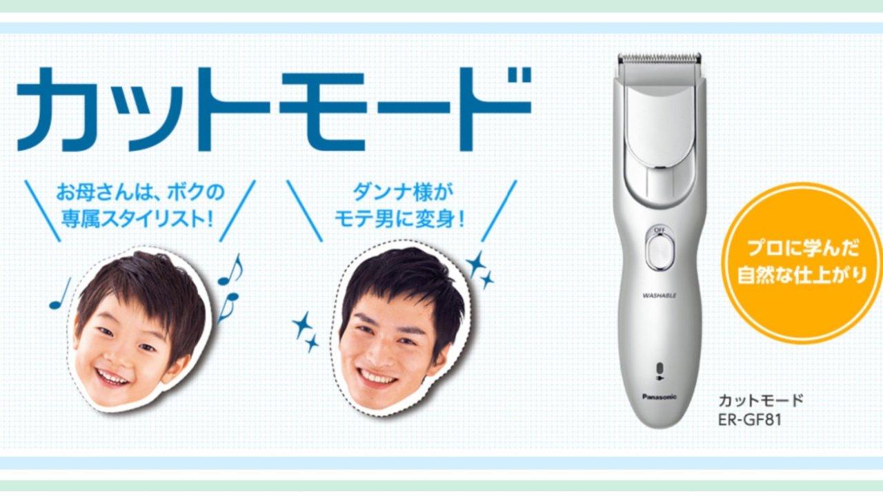 在家帮孩子剪头发 | 《三十而已》许子言发型,可爱好学的日本小正太头!