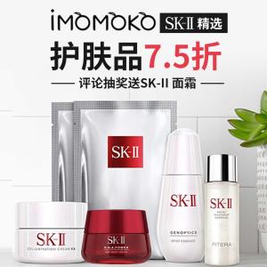 公布中奖名单最后一天:SKII 精选美容护肤品大促 收神仙水超值装