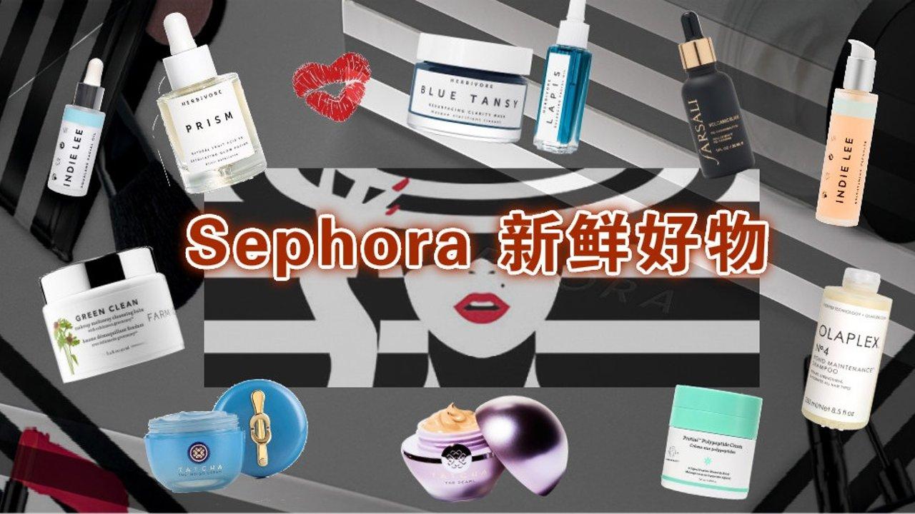 Sephora里隐藏了这些新鲜的低调好物,打折就要收了它!