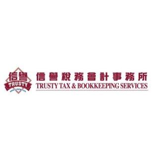 信誉税务会计事务所 Trusty Tax & Bookkeeping Services