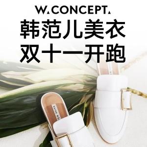 线上折扣+第2件7折+免邮11.11独家:W Concept 全场韩范儿服饰、美鞋、美包、配饰热卖