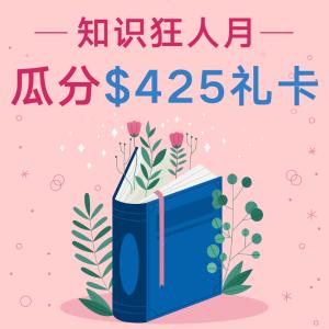 $425礼卡+金币+推广特权知识狂人月   来晒晒圈分享实用知识, 解锁专属奖励