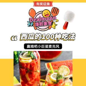 已发奖DM爆款美食第3期 | 夏日西瓜的100种吃法 西瓜还能这么吃!