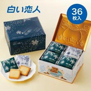 满8000日元可获10%的乐天超级积分返还!【石屋制菓】白色恋人 36枚 (白27枚・黑9枚)