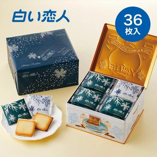 【石屋制菓】白色恋人 36枚 (白27枚・黑9枚)