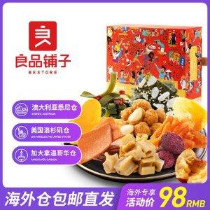 飨食有聚尝鲜版混合装礼盒礼品零食