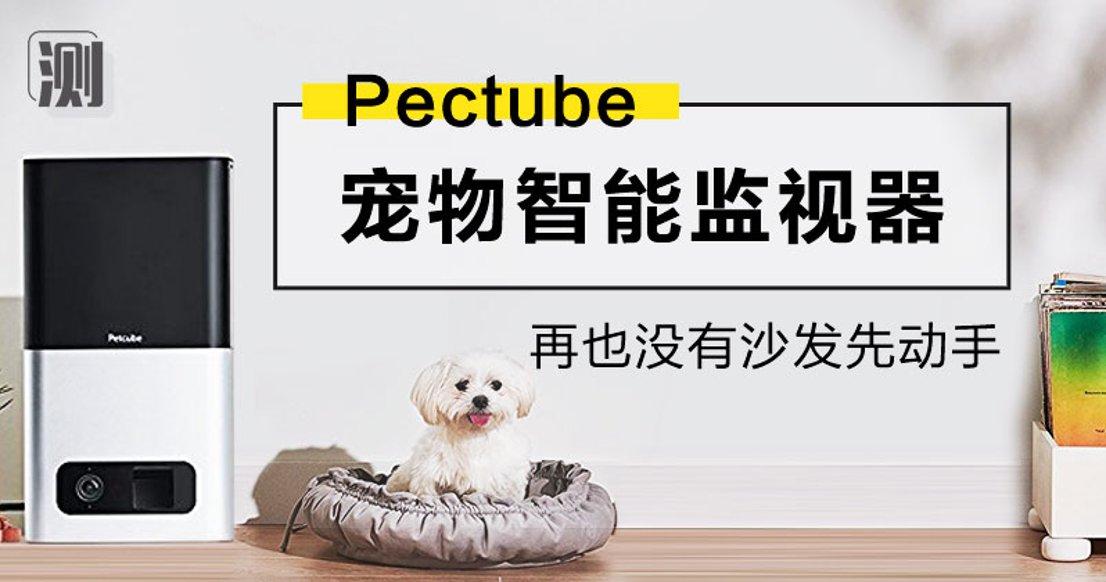 【千里养宠】Petcube宠物智能投食监视器