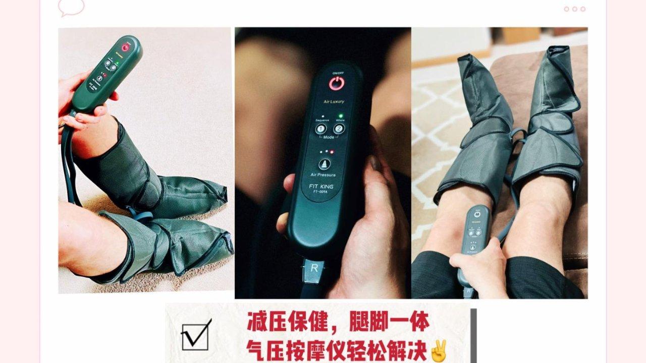减压保健,腿脚一体气压式按摩器助你一臂之力!