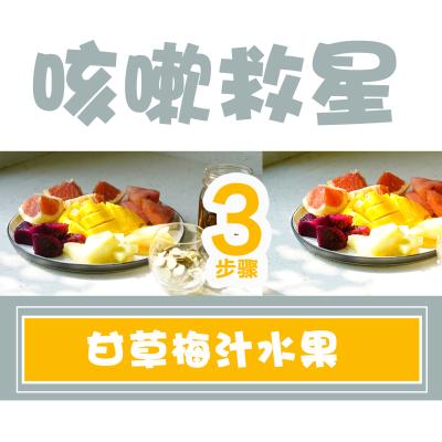 【视频】自制甘草梅汁水果