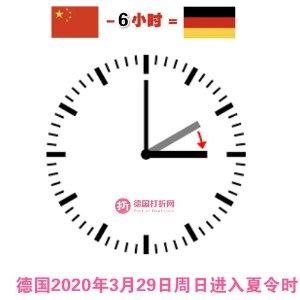 时差6小时德国新闻:2020年3月29日周日德国进入夏令时  注意调表
