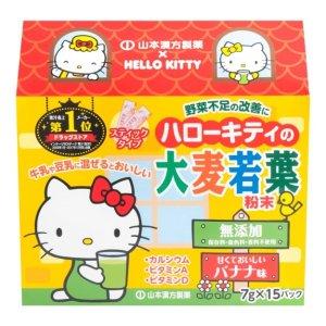 日本山本汉方 HELLO KITTY 大麦若叶青汁粉末便携装 香蕉味 15包入 105g