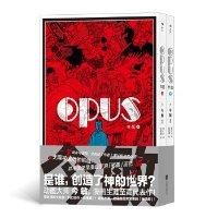 《OPUS 作品(套装上下册)》